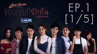 Love Songs Love Series To Be Continued ตอน ขอบคุณที่รักกัน EP.1 [1/5]