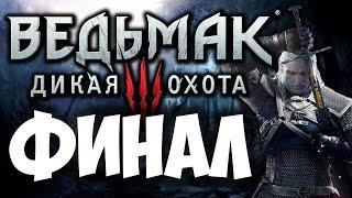 Ведьмак 3: Дикая Охота [Witcher 3] - ФИНАЛ   Концовка