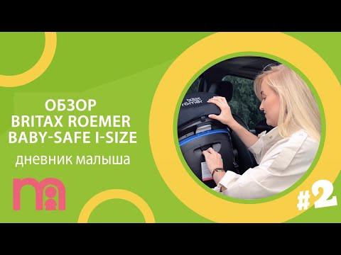 Обзор Britax Roemer Baby-Safe I-Size | Дневник малыша #2