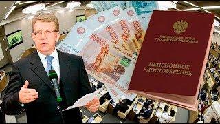 Пенсии 30 Тысяч Рублей Устроит Большинство Пенсионеров в России