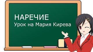 Наречие - урок от Мария Кирева