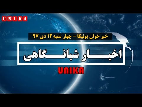 یونیکا – اخبار مهم روز ایران و جهان –  چهار شنبه ۱۲ دی ۱۳۹۷