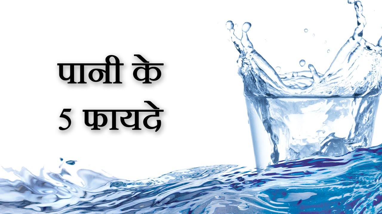 importance of water in hindi Contextual translation of long essay on water into hindi human translations with examples: पानी पर लंबे निबंध, पानी अनमोल निबंध है.