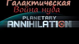 Pa галактическая война нуба