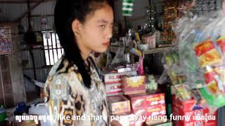 khmer funny clip កុំលេងជាមួយមីង ហិហិហិហិ