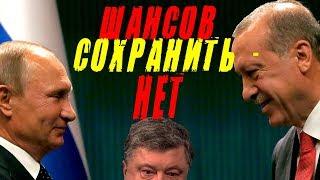 Россия и Турция забирают у Украины последнее