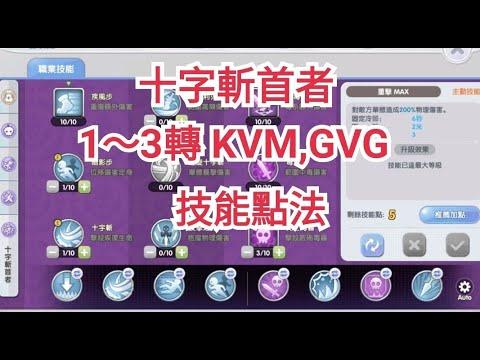 Download ROX仙境傳說 新世代的誕生-十字斬首者 1~3轉KVM,GVG 技能點法!!!