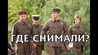 Где снимали сериал По законам военного времени 2 сезон?