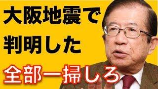 【武田邦彦】※なぜ今まで気付かなかった※ 今朝の大阪大地震で「強い怒り」が込みあげてきました!