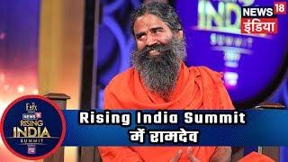 #News18RisingIndia Summit 2019: Are Yoga & Bhoga Contradictory?