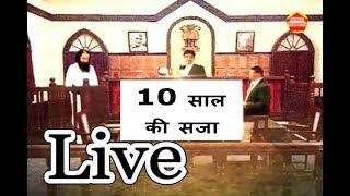 Live देखिये बाबा को क्या सजा मिली gurmeet ram rahim 10 year punishment