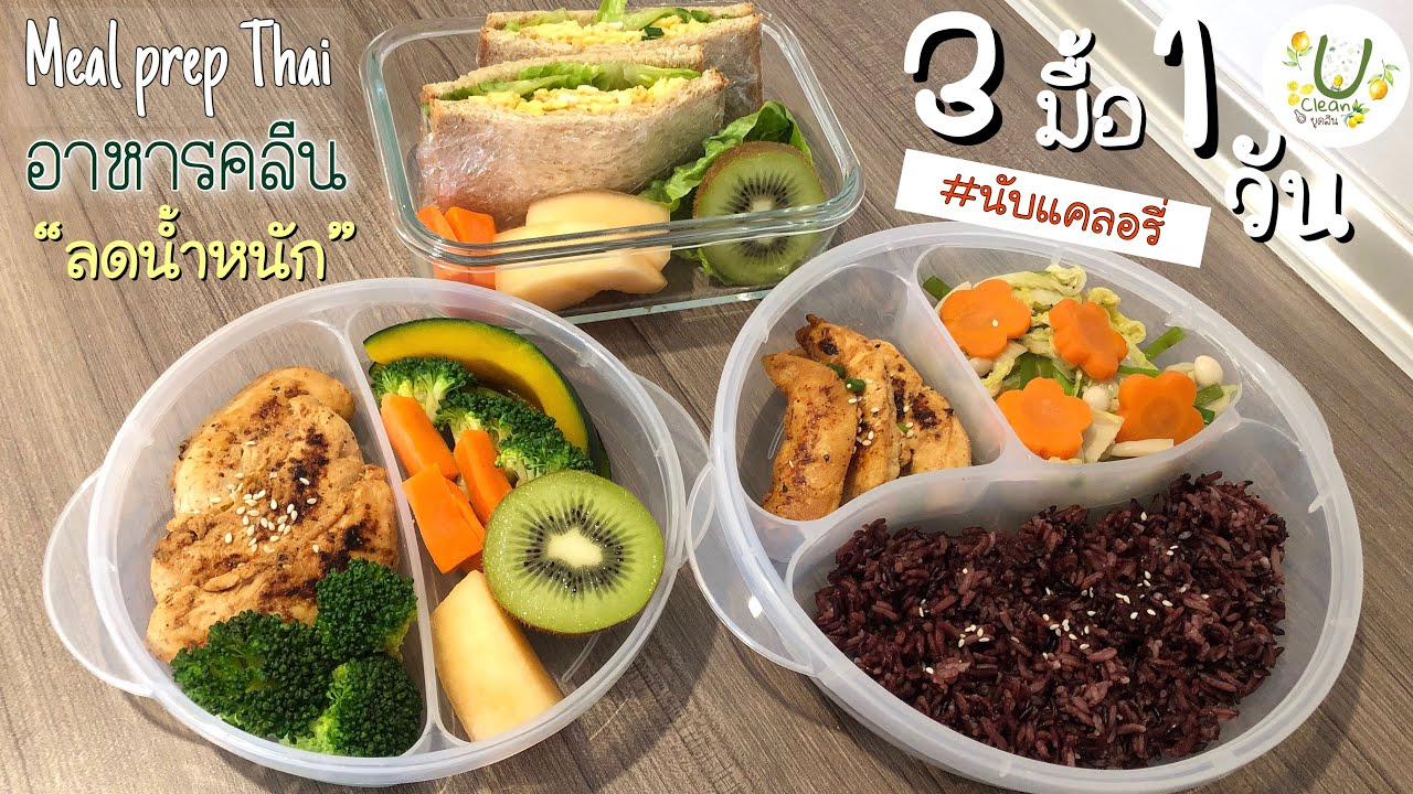 อาหารคลีน ลดน้ำหนัก 3มื้อ 1วัน พร้อมนับแคล   อาหารสุขภาพ   Meal prep  Uclean