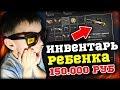 Инвентарь РЕБЕНКА ЗА 150.000 рублей. Топ 5 САМЫХ ДОРОГИХ СКИНОВ