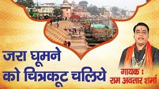 New Chitrakut Bhajan || Zara Ghumne Ko Chirtkut Chaliye || Pandit Ram avtaar Sharma # Ambey Bhakti