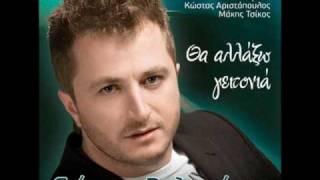 ΘΑ ΑΛΛΑΞΩ ΓΕΙΤΟΝΙΑ - ΓΙΩΡΓΟΣ ΒΕΛΙΣΣΑΡΗΣ
