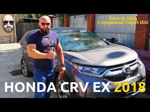 Авто из США. Honda CRV EX 2018 1,5л #автоизсша