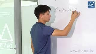 7 класс, 31 урок, Разложение многочленов на множители с помощью комбинации различных приёмов