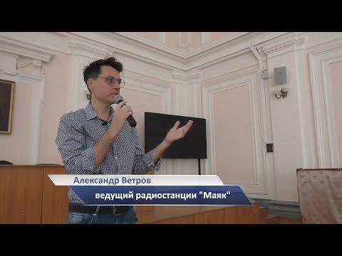 Александр Ветров - семинар Учимся давать интервью
