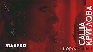 Смотреть клип Саша Круглова - Нереальный