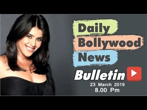 Latest Hindi Entertainment News From Bollywood | Ekta kapoor | 23 March 2019 | 8:00 PM