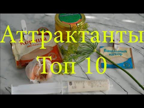 ТОП 10 Атрактанты для рыбалки на карася, карпа, плотву