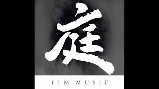 【庭音樂】Tim 老師木吉他教學 體面by于文文