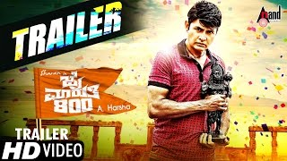 Download Hindi Video Songs - Jai Maruthi 800 | Official Theatrical Trailer | Sharan | Shruthi Hariharan | Shubha Punja | HD