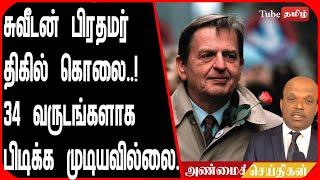 சுவீடன் பிரதமர் திகில் கொலை..! 34 வருடங்களாக பிடிக்க முடியவில்லை..!