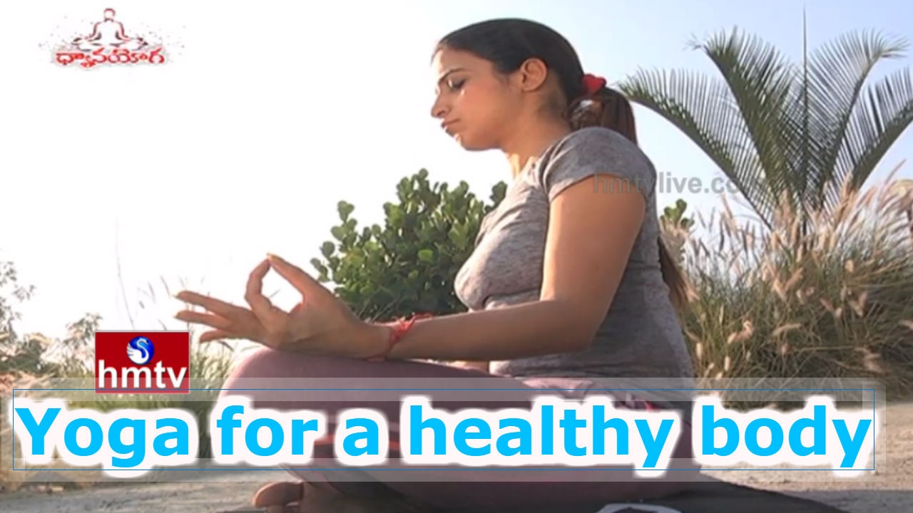 Yoga Exercises for Better Health, Fitness and Fresh Mind | Dhyana Yoga |HMTV