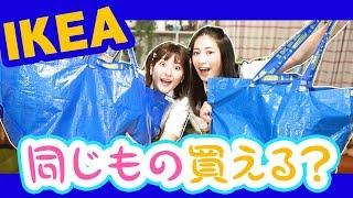 いっちー&なる【いちなる】です!IKEAの店内は最強に広かった・・・!9年の仲だけどこれは揃うのか・・? #IKEA #いちなるハウス □いちな...