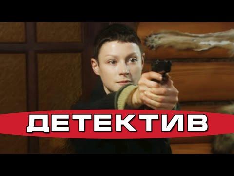 КРУТОЙ КРИМИНАЛЬНЫЙ ДЕТЕКТИВ!