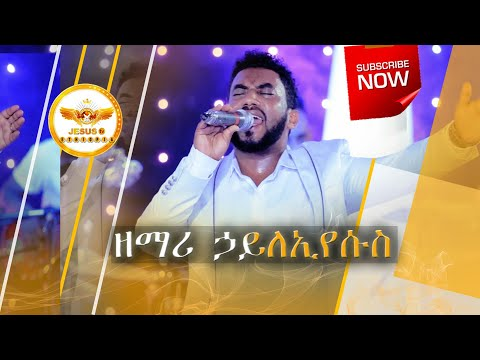 """የዛሬው ቀኑ ደስ ይላል!""Amazing Amharic Christmas Live Worship 2019 on Jesus Tv 