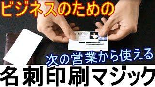 【種明かし】名刺交換でコミュニケーションマジック【絶対ウケる】 magic trick revealed thumbnail