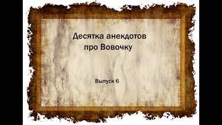 Десятка анекдотов про Вовочку Выпуск 6