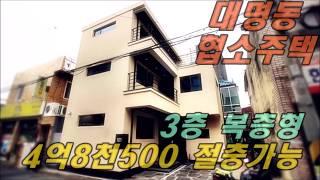 대구 남구 대명동 협소주택  3층복층형 단독주택 절충가…