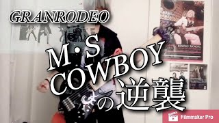 GRANRODEO / M・S COWBOYの逆襲【Bass cover】