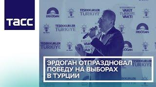 Эрдоган отпраздновал победу на выборах в Турции