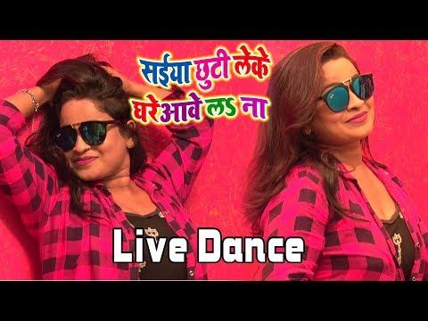 Live Dance    Saiya Chhutti Leke Ghare Na...