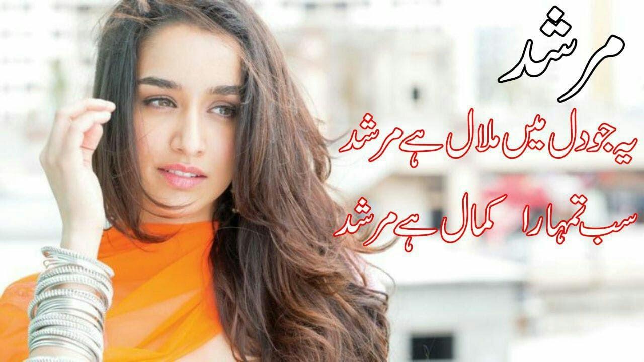 Ye Jo Dil Main Malal Hai Murshid | Heart Touching Poetry in Urdu || Voice  of Rj Noor Khan