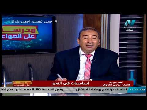 لغة عربية  للصف الثاني الثانوي  للعام الدارسي 2020-2021  (النظام الجديد) .
