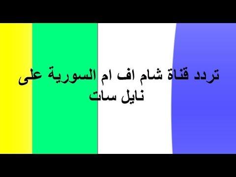 تردد قناة شام اف ام السورية على نايل سات Youtube
