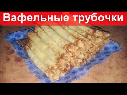 Вафельные трубочки (рецепт для электровафельницы)