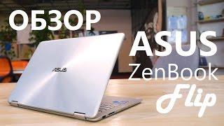 обзор ультрабука  Asus Zenbook Flip UX360CA