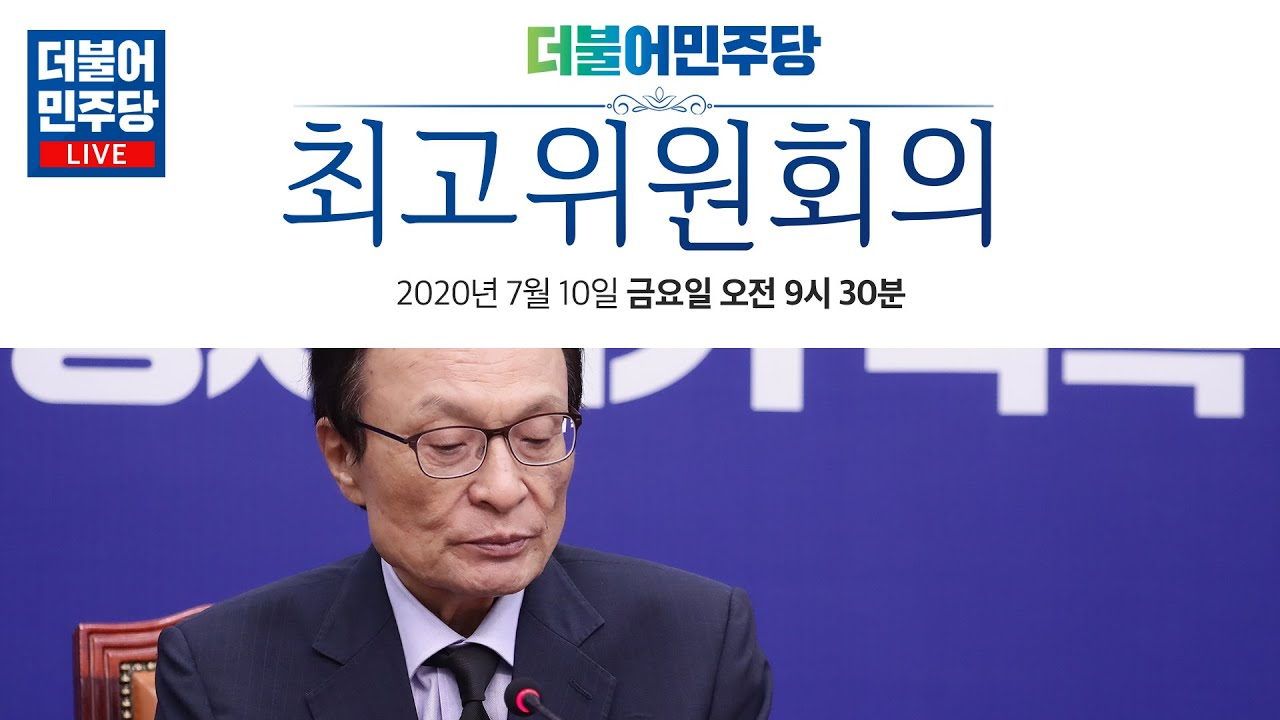 [씀:최고위] 7월 10일 민주당 최고위원회의 생중계
