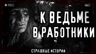Страшные истории на ночь про деревню - К ВЕДЬМЕ В РАБОТНИКИ. Мистические рассказы Страшилки Сказки
