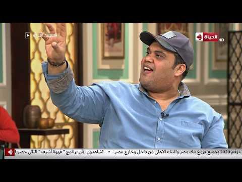 قهوة أشرف - أحمد فتحي: لما حد بيتكلم بالإنجليزي و أرد بالعربي..اول لما يشوف فردة الكاوتش بيقلقوا😂😂