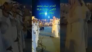 الشاعر سيف محمد الكعبي يشارك فرقة سلطان الريسي