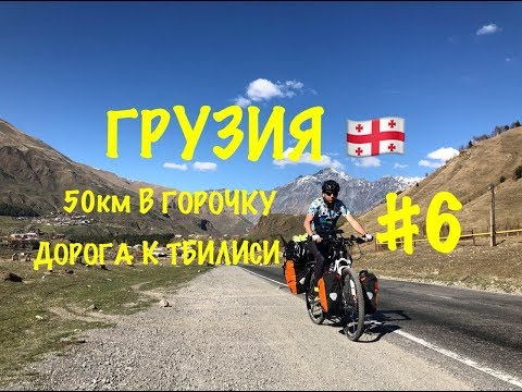 Граница России-Грузии, выезд из Владикавказа, дорога в Тбилиси.
