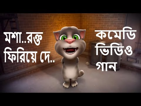 Oporadhi Bangla Song cover by Talking Tom || মশা ও মশা রে তুই অপরাধী রে || Bangla New Song | aly