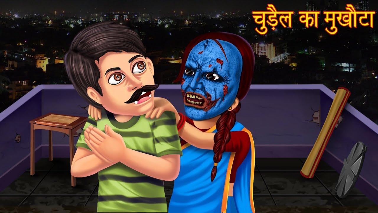 चुड़ैल का मुखौटा | Witch Possessed Mask | Horror Stories in Hindi | Chudail Ki Kahaniya | Bhootiya